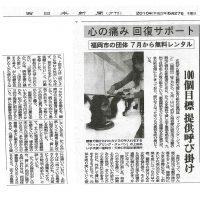 2010年5月27日(木)西日本新聞