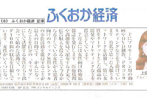 2010年7月1日ふくおか経済