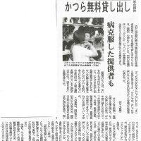 2010年(H22)7月16日(金)西日本新聞
