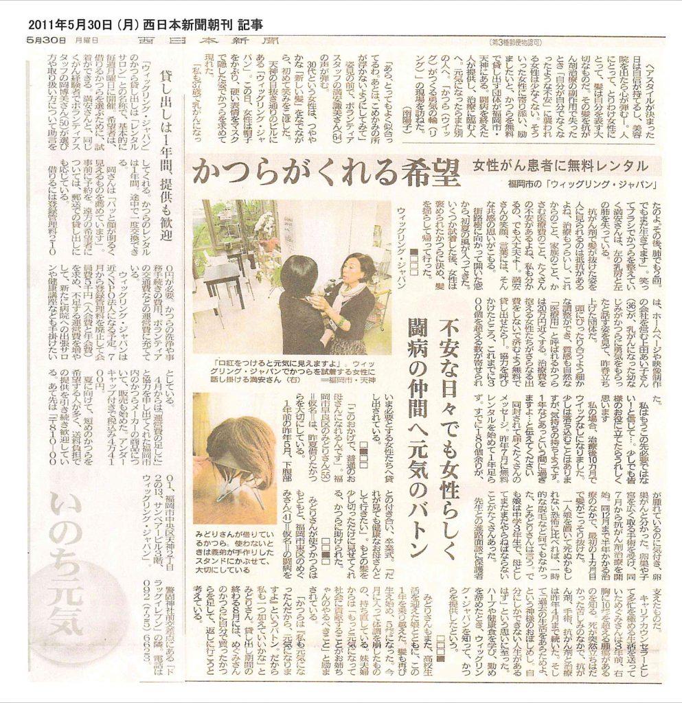 2011年5月30日(月)西日本新聞朝刊