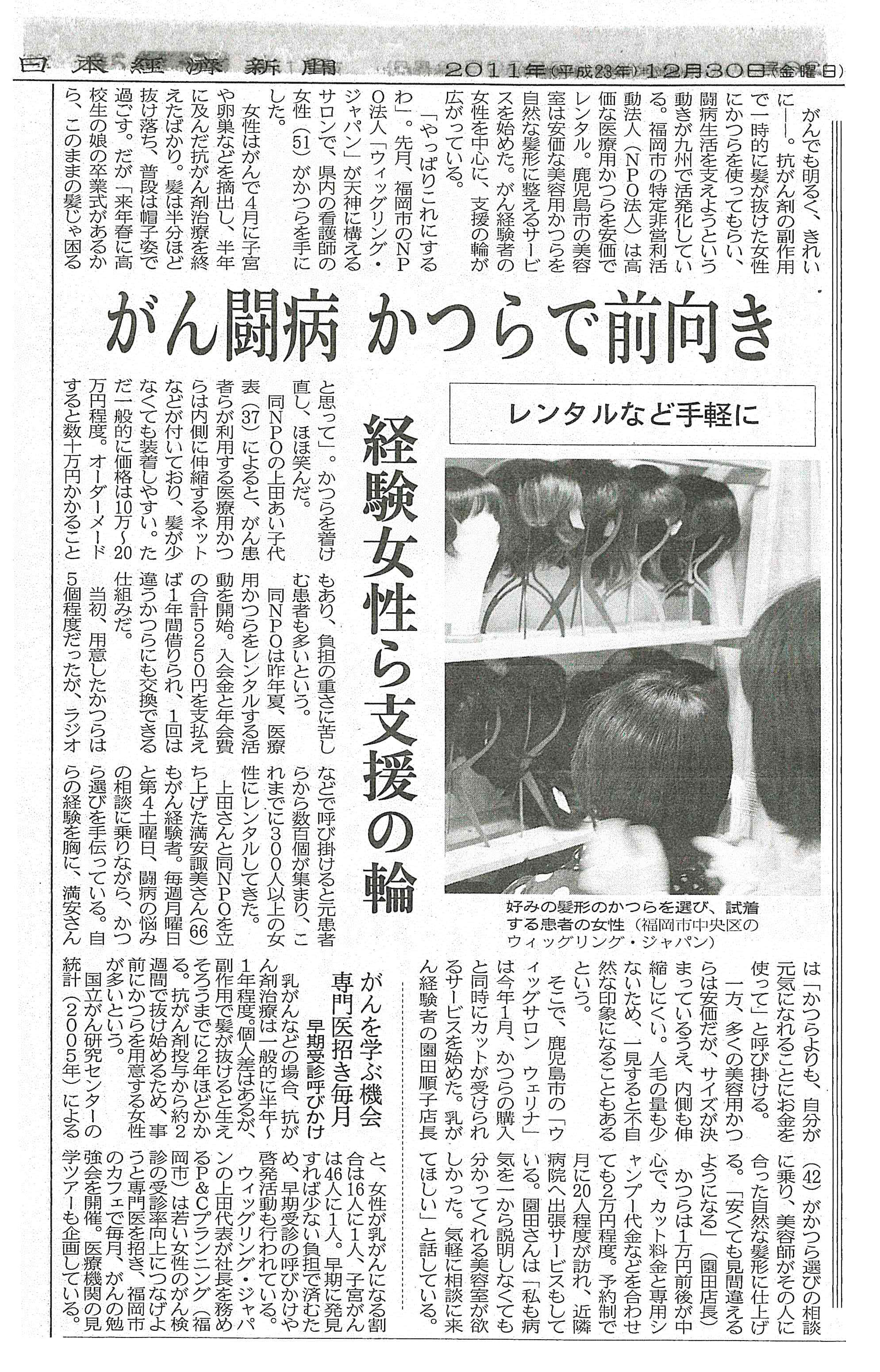 2011年(23年)12月30日(金)日本経済新聞