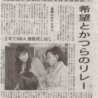 2012年4月18日(水)毎日新聞記事夕刊
