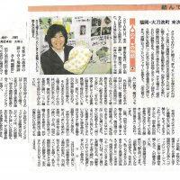 2013年5月24日(金)西日本新聞