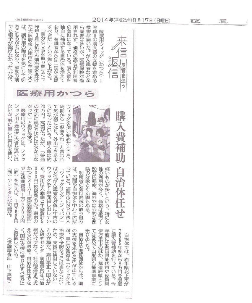 2014年8月17日(日)読売新聞「来信返信」