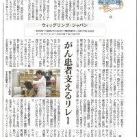 西日本新聞2月8日月朝刊