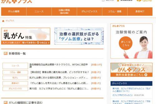 がんプラス公式サイト
