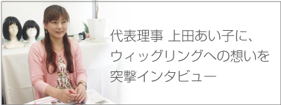 NPO法人 ウィッグリング・ジャパン代表理事上田あい子