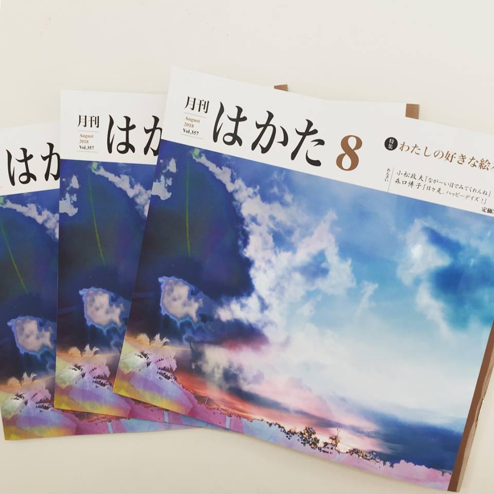 福岡の魅力が詰まった情報誌「月刊はかた」