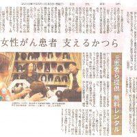 2010年10月3日(日)読売新聞
