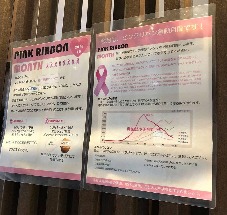 新日本製薬 株式会社 社内での取り組みの一例