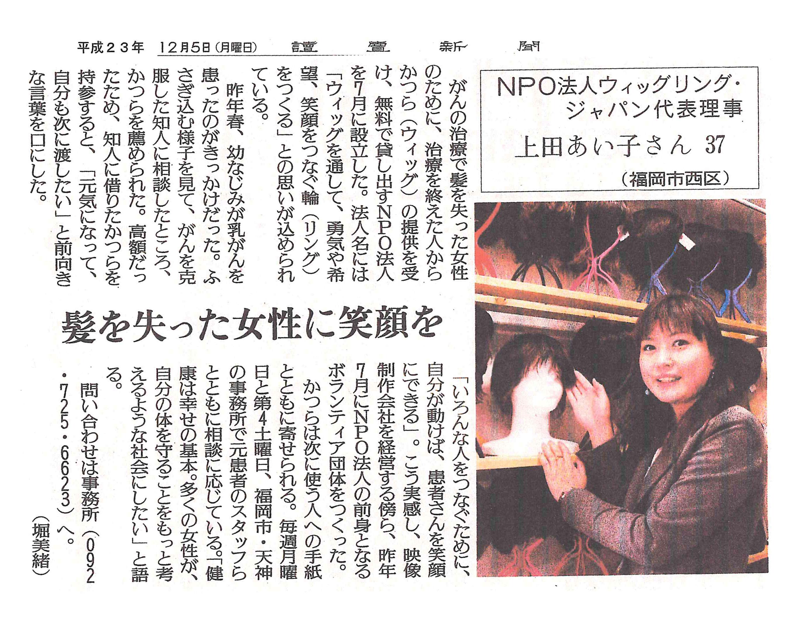 2011年(23年)12月5日(月)読売新聞