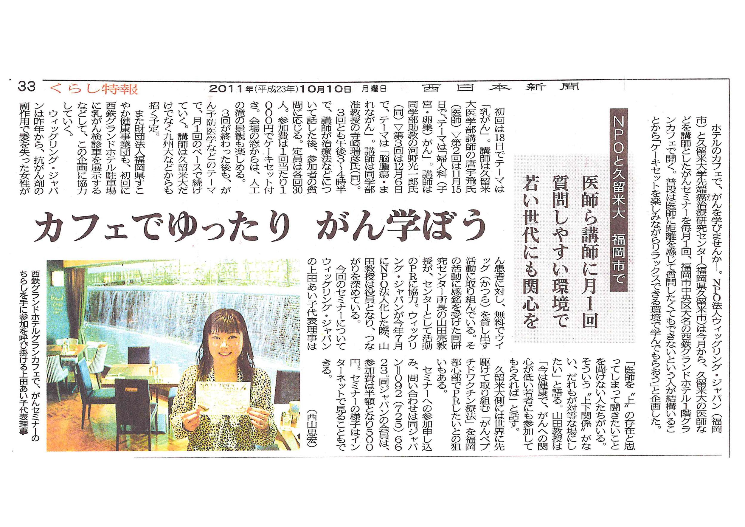 西日本新聞2011年10月10日