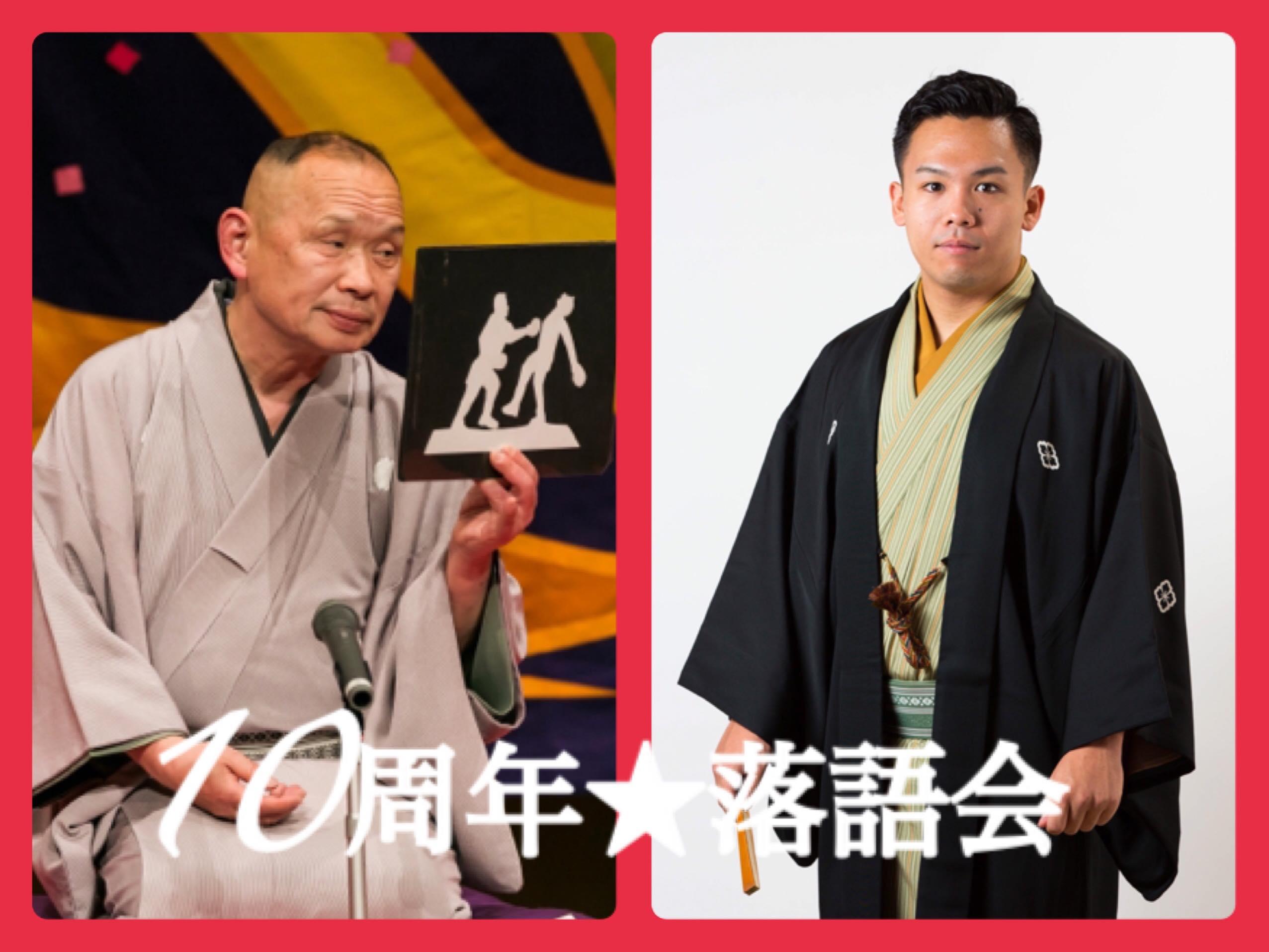 リモートで落語を楽しもう! ~林家たま平・林家正楽 オンライン落語会~
